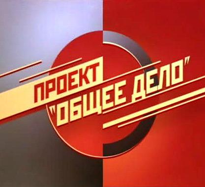 Постер Общее труд - Что принес России бесцеремонный ярмарка алкоголя?