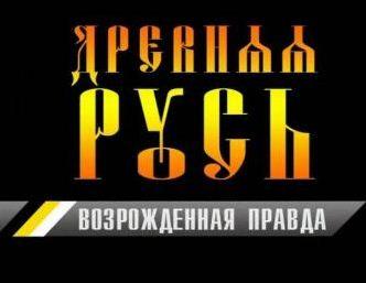 «Мультфильм Смотреть Онлайн Князь Владимир» — 1991