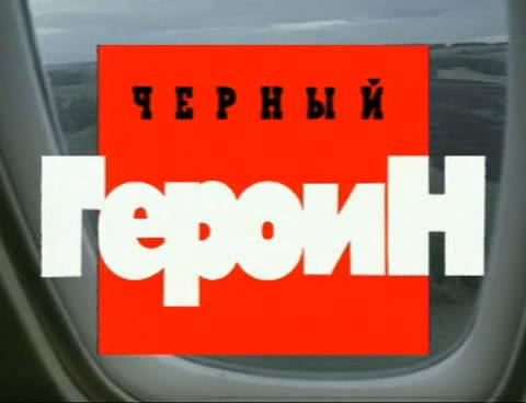 «Свежие Российские Криминальные Сериалы 2015-2016» — 1999