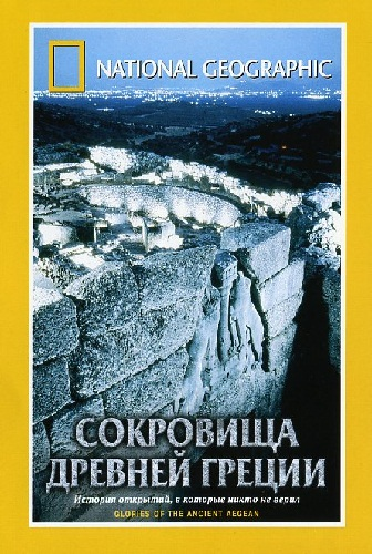 National Geographic. Кладоискатели: Сокровища древней Греции / National Geographic. Treasure Seekers: Glories of the Ancient Aegean