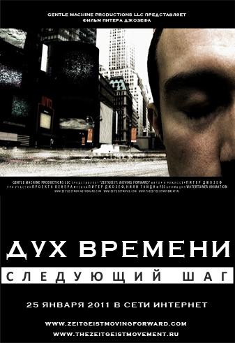 Постер Дух времени: Следующий деяние (3 категория - русские субтитры)