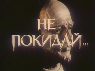 «Смотреть Фильм Онлайн   Педагогическая Поэма» / 1989