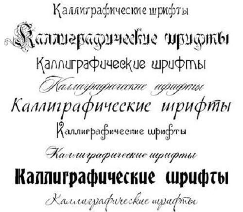Русские шрифты огромная коллекция
