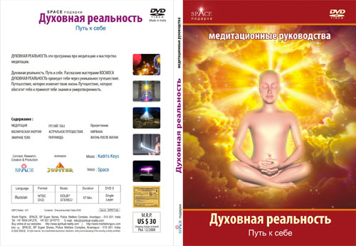 Духовная Реальность / SPIRITUAL REALITY