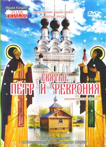 «Смотреть Фильм Онлайн Святой Петр» — 1990
