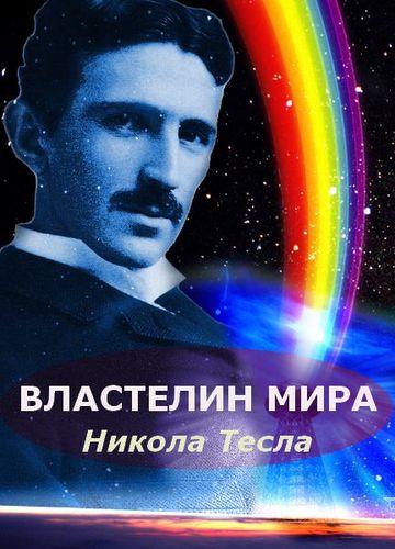 Никола Тесла фильм скачать