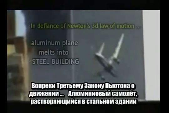 Картинки по запросу Фальсификация 11 сентября 2001