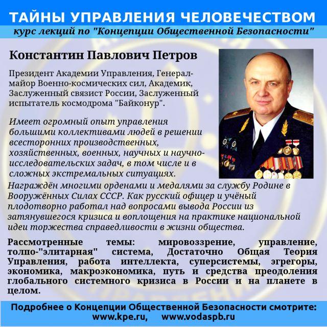 Лекции генерала петрова