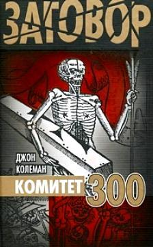 Комитет 300. Тайны мирового правительства [Джон Колеман] 256 Кбит/с