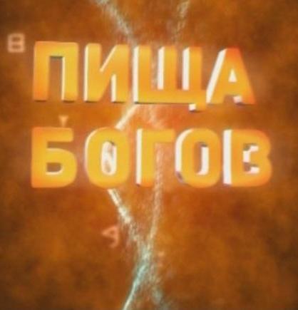 Пища богов 2 скачать фильм через торрент бесплатно