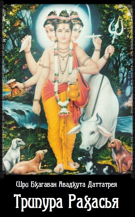 Даттатрея - Трипура Рахасья тож инсценировка из-за пределами троицы (2010) MP3
