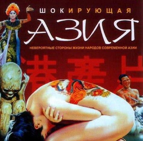 Онлайн без регистрации шокирующая фильмы азия смотреть