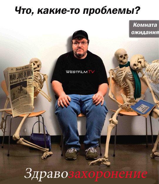 Постер Здравозахоронение