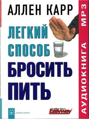 В Минске кодирование от алкоголизма поставлено на поток, потом когда приходят к нам потеряв веру в кодировку,