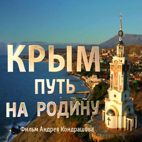 Постер Крым. Путь сверху родину