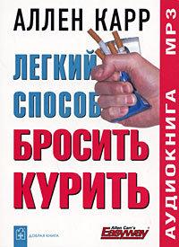 Постер Легкий манера кинуть курить