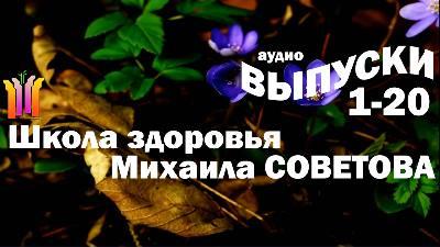 Школа здоровья Михаила СОВЕТОВА выпуски 0-20 на MP3