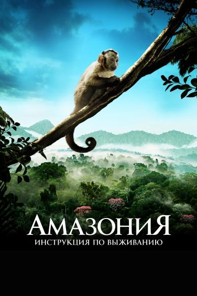 Постер Амазония: Инструкция до выживанию