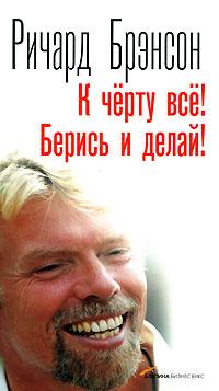 Ричард Брэнсон - К черту все! Берись равно делай! / Richard Branson - Screw It, Let