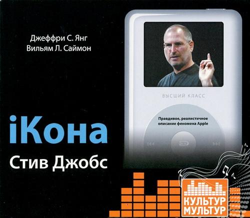 iКона (аудиокнига MP3 бери 0 CD)