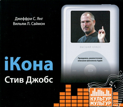 iКона (аудиокнига MP3 для 0 CD)