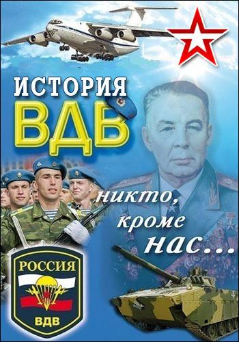 «1941 1945 Великая Отечественная Война Фильмы 2016» — 2012