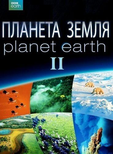 Планета Земля 0