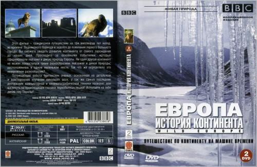 BBC: Европа. История континента (4 части изо 0)