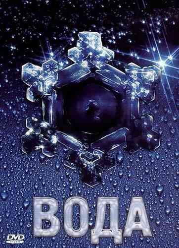 Постер Великая энигма воды 0