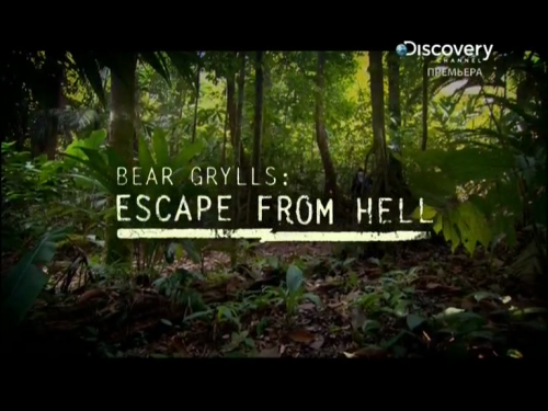 Постер Bear Grylls: Escape from hell