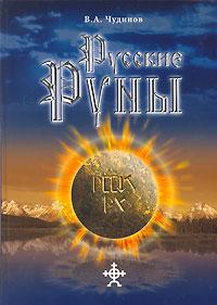 Постер Русские Руны (докирилическая письменность, Леруня Алексеевич Чудинов)