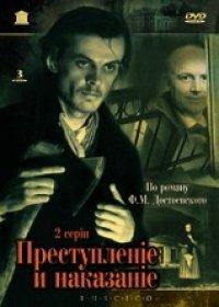«Достоевский Смотреть Онлайн Преступление И Наказание» — 2012