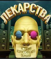 Постер Лекарства. История всероссийского обмана.
