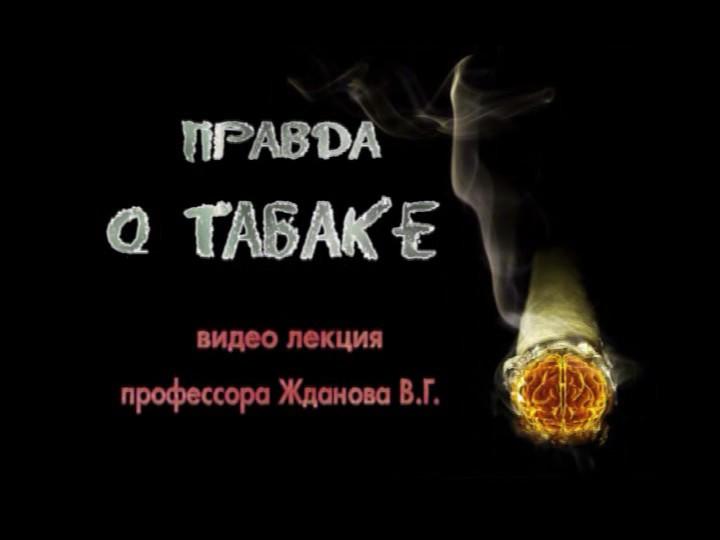 «Скачать Торрент Фильм О Вреде Курения Документальный» — 2015