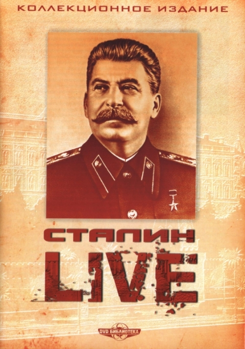 Сталин LIVE (1-40 серии)