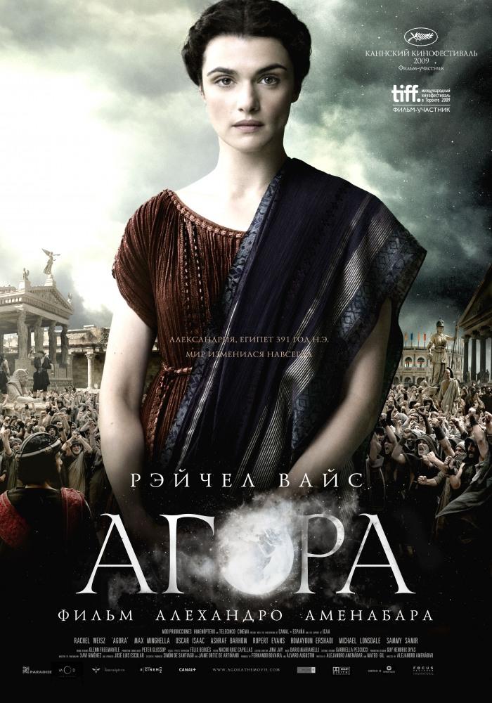 Агора / Agora / 2009 / DVDRip - Кинозал.ТВ