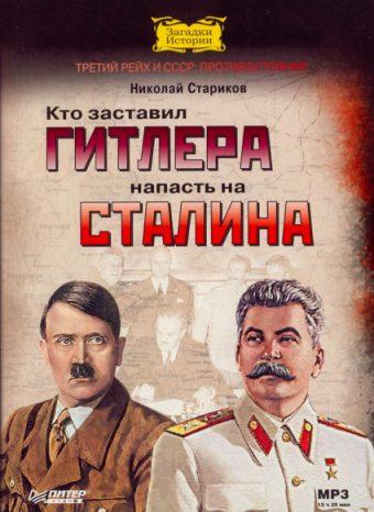 Постер Николаха Стариков - Кто заставил Гитлера найти получи Сталина